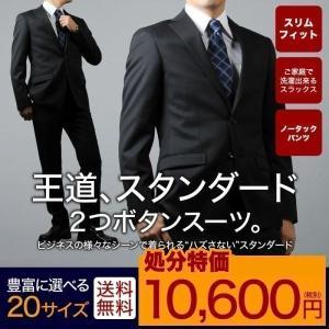 スーツ オールシーズン使える! ビジネス スーツ 2つボタン 洗える パンツウォッシャブル機能 【送料無料】/ oth-ml-su-1366 宅配便のみ atelier365