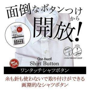 ワンタッチシャツボタン ボタン 簡単 糸も針も要らない 縫わない 簡単取付  oth-ux-ac-1691 クールビズ|atelier365