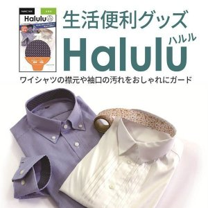 Halulu ハルル 衣類用布テープ 洗濯可 汚れをガード 布シールテープ FABRIC TAPE oth-ux-ac-1476 クールビズ|atelier365