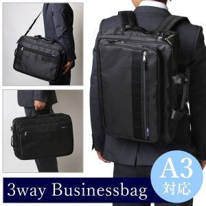 3wayビジネスバッグ リュック ショルダー ビジネス メンズ A3 通勤 通学 出張 送料無料 oth-ux-bag-1723 宅配便のみ クールビズ atelier365