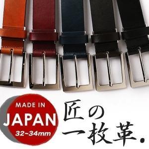 父の日 ギフト ベルト 本革 メンズ レザー 一枚革 日本製 選べる5色 職人技 ビジネス カジュアル 35mm oth-ux-be-1375 宅配便のみ|atelier365