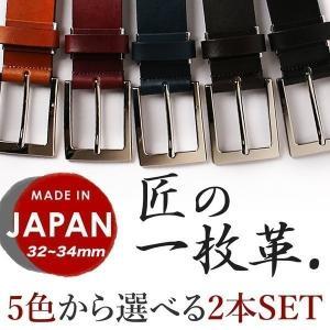 ベルト 本革 メンズ レザー 一枚革 日本製 選べる5色 2本セット 職人技 ビジネス カジュアル 32mm〜34mm oth-ux-be-1375-2set 宅配便のみ|atelier365