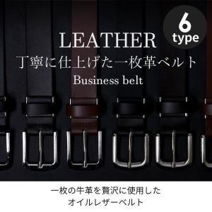 ベルト メンズ レザー 本革 1枚革 belt 黒 茶 ブラック ブラウン ビジネス カジュアル 調整 oth-ux-be-1638 メール便で送料無料【5】 クールビズ|atelier365