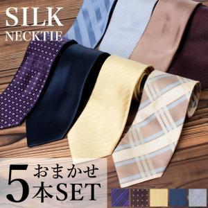 ネクタイ シルク 100% 3本 セット 7種類から選べる ...