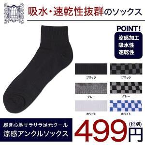 靴下 ソックス メンズ 涼感加工足底メッシュアンクルソックス 全6色/ oth-ux-so-1048 atelier365