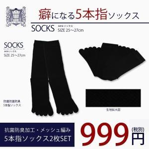 靴下 メンズ ソックス メンズ 5本指ソックス メッシュ編み 2P/靴下/ oth-ux-so-1056 atelier365