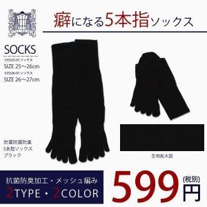 靴下 5本指ビジネスソックス 1P 2TYPE/1113-53552/靴下/ oth-ux-so-1136 atelier365