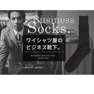 靴下 メンズ ソックス ビジネス 5足組 25...の詳細画像2