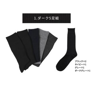 靴下 メンズ ソックス ビジネス 5足組 25...の詳細画像5