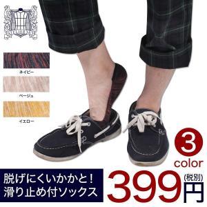 【カバーソックス全3色】お洒落なメンズソックス【靴下】【1151-2471】/oth-ux-so-1140 atelier365