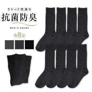 8足 紳士靴下 やぶれにくい 抗菌 防臭 綿混素材 足元爽快 つま先・かかと補強 無地 送料無料  oth-ux-so-1142 クールビズ|atelier365