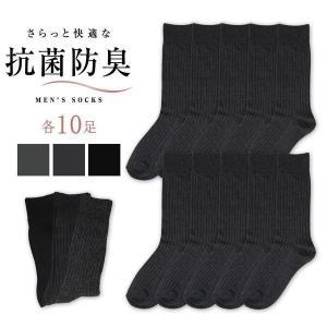 靴下 メンズ 10足組  ビジネス ソックス やぶれにくい 抗菌 防臭 綿混素材 足元爽快 つま先・かかと補強 無地 送料無料  oth-ux-so-1142 クールビズ|atelier365