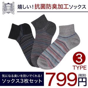 【カジュアルアンクルソックス全3型 3枚セット】お洒落なアンクルソックス【靴下】/ oth-ux-so-1147 atelier365