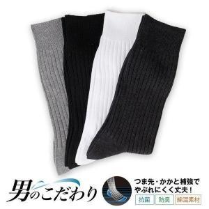紳士カバーソックス 2P全12型【靴下】【1153-730・733-99】/oth-ux-so-1206 atelier365