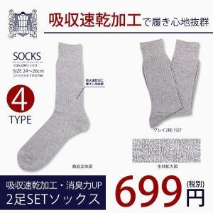 靴下 紳士 メンズ 吸水速乾加工ソックス 2P全4色(靴下)(1156-2299)/oth-ux-so-1209 atelier365