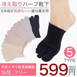 靴下 ソックス イオンの清潔繊維ハーフソックス!【重ね履き】全5色/oth-ux-so-1335 atelier365