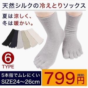 メンズ靴下 【選べる6色】冷えとりに!夏は涼しく冬は暖かい5本指ソックス!重ね履き可/oth-ux-so-1344 atelier365