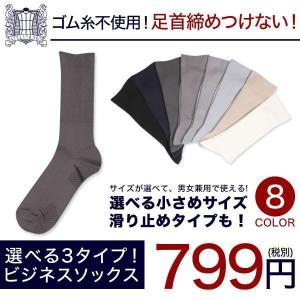 【メンズ靴下】しめつけ解消靴下/oth-ux-so-1345/フットカバー インナーソックス atelier365