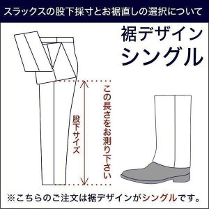 お直し・裾上げ(シングル)※返品・交換ができなくなりますのでご注意下さい   pants-resiz...