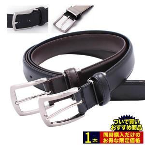 【おまかせ】ベルト メンズ ビジネス ベーシック  限定価格 setwari-belt-2 宅配便のみ|atelier365