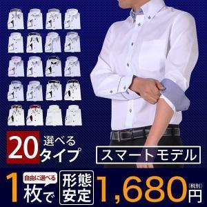 ワイシャツ メンズ 長袖 Yシャツ イージーケア  スリム わいしゃつ sun-ml-sbu-1109-2 宅配便のみ...