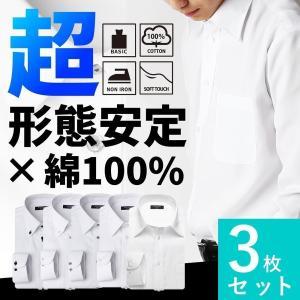 ※こちらは3枚セットの商品になります。※ 「綿100%の上質生地なのに、アイロンいらず。」 基本的に...