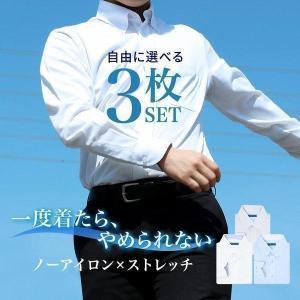 ワイシャツ ニット 自由に選べる3枚セット メンズ 長袖 ポロシャツ 白 紺  ボタンダウン テレワ...