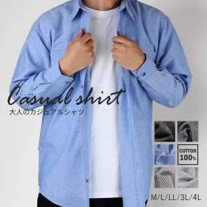 着心地が良いオックスフォードワイシャツ。 生地の風合いが独特で、通気性があり、丈夫でふっくらとしてい...