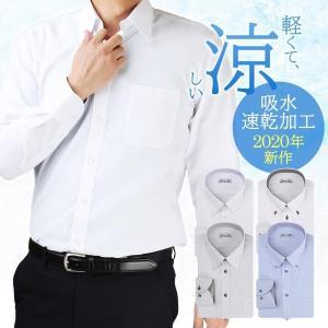 ワイシャツ メンズファッション 長袖 クールビズ サラサラ 通気性UP ボタンダウン Yシャツ ドレスシャツ y-21 宅配便のみクールビズ