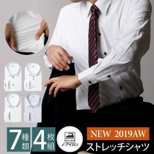 ワイシャツ メンズ セット 長袖 ノーアイロン 4枚 ストレッチ スリム 白 ビジネス シャツ 伸縮...
