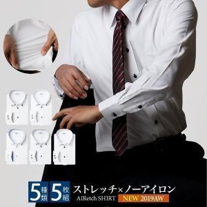 ワイシャツ メンズ セット 長袖 ノーアイロン 5枚 ストレッチ スリム 白 ビジネス シャツ 伸縮...