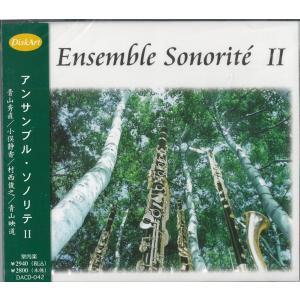 クラリネット四重奏団アンサンブル・ソノリテ 「アンサンブル・ソノリテII」/CD
