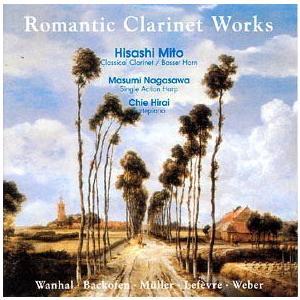 三戸久史 「古典クラリネットによるロマン派作品集」 /CD