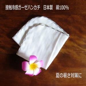 接触冷感ガーゼハンカチ 夏の暑さ対策 日本製接触冷感ダブルガーゼ 綿100% グレーと生成の縁取り|atelierf