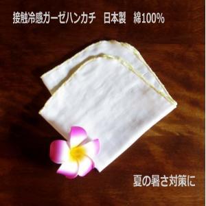 接触冷感ガーゼハンカチ 夏の暑さ対策 日本製接触冷感ダブルガーゼ 綿100% 黄色と生成の縁取り|atelierf