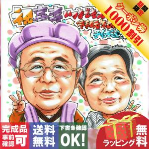 喜寿のお祝い 77歳 似顔絵 プレゼント 祖父 祖母 男性 女性 色紙 ラッピング 無料