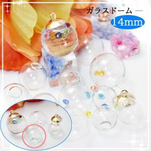 【50%OFF】ガラスドーム パーツ アクセサリー レジン作品に 約14mm 5個