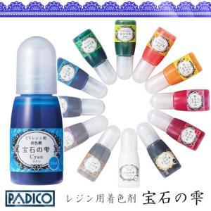 発色が美しくレジン液と混ざりやすい液体タイプのレジン専用着色剤です。 イヤなにおいがせず、美しい発色...