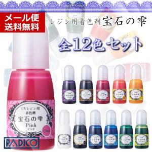 [宝石の雫 12色セット] 単品で買うよりお得、さらにメール便送料無料♪  発色が美しくレジン液と混...