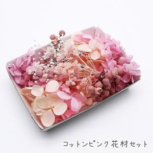 コットンピンク花材セットです♪  ■ 内容量:1ケース ■ カラー:ピンク系 ■ 材質:自然草花(プ...