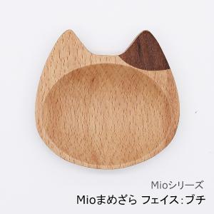 木の食器 Mioシリーズ Mioまめざら フェイス ブチ 1個 ナチュラルブラウン 猫柄 アニマルデ...