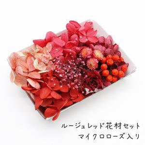ルージュレッド花材セットです♪  ■ 内容量:1ケース ■ カラー:レッド系 ■ 材質:自然草花(プ...