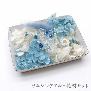 サムシングブルー花材セットです♪  ■ 内容量:1ケース ■ カラー:ブルー・ホワイト系 ■ 材質:...