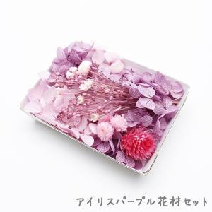 アイリスパープル花材セットです♪  ■ 内容量:1ケース ■ カラー:ピンク・パープル系 ■ 材質:...