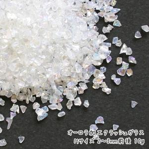 オーロラ加工クラッシュガラス Mサイズ 2〜3mm前後 10g  レジン封入材料 ガラスドーム封入材...