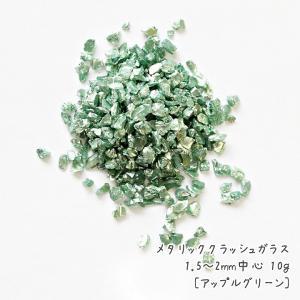 メタリッククラッシュガラス 1.5〜2mm中心 10g  レジン封入材料 ガラスカレット ピエゾガラ...