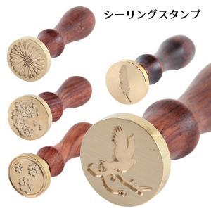 シーリングワックス用 スタンプ 全5種(小鳥/枝垂れ桜/羽根/マーガレット/にくきゅう)