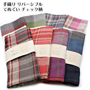 ダブルガーゼ生地 てぬぐい チェック柄 約34×88cm 手織り リバーシブル 綿100% 手作りマ...