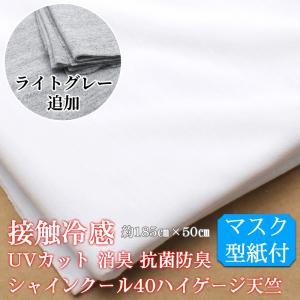 【30%OFF SALE 30日まで】接触冷感 UVカット 抗菌 マスク生地 夏用 涼しい ハイゲー...