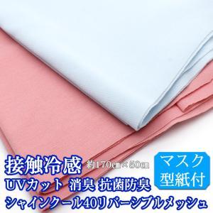 【30%OFF SALE 30日まで】接触冷感 UVカット マスク生地 夏用 涼しい リバーシブルメ...